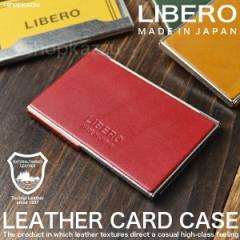 名刺入れ メンズ 牛革 栃木レザー カードケース LIBERO リベロ (7色) 【LJ-701】