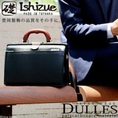 ビジネスバッグ メンズ ポリカーボネート 2WAY ミニダレスバッグ 父の日 礎 Ishizue 【IS-9011】