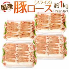 """【送料無料】国産 """"豚ロース スライス"""" 約1kg(250g×4pc)"""