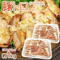 """【送料無料】""""豚トロ"""" スライス 約1kg(500g×2pc)"""