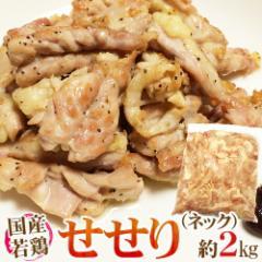 """【送料無料】国産若鶏 """"せせり(ネック)"""" 約2kg"""