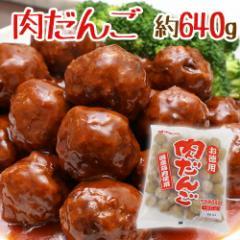 """【送料無料】国産鶏肉使用 """"肉だんご"""" 約700g"""
