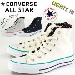 送料無料 CONVERSE ALL STAR LIGHTS HI レディース メンズ ハイカット スニーカー コンバース オールスター ドット柄 紐 ライト 水玉