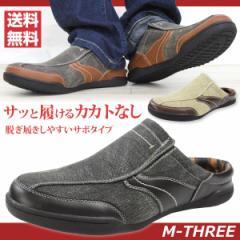 即納 あす着 サンダル サボ メンズ 靴 M-THREE 2082
