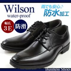 即納 あす着 送料無料 Wilson 181 メンズ ビジネス シューズ ウィルソン 防水 革靴 防滑 ワイズ 3E(EEE) 幅広 雨に強い 紐 レースアップ