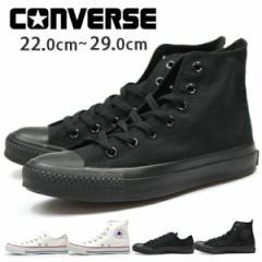 送料無料 スニーカー ハイカット ローカット メンズ レディース 靴 CONVERSE CANVAS ALL STAR HI/OX コンバース オールスター