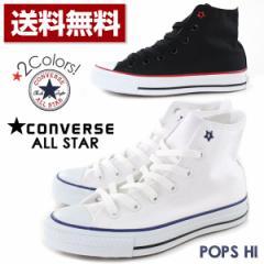 送料無料 スニーカー ハイカット レディース メンズ 靴 CONVERSE ALL STAR POPS HI コンバース オールスター tok