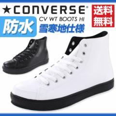 即納 あす着 送料無料 スニーカー ハイカット レディース メンズ 靴 CONVERSE CV WT BOOTS HI コンバース