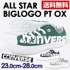 即納 あす着 送料無料 スニーカー ローカット メンズ レディース 靴 CONVERSE ALLSTAR BIGLOGO PT OX コンバース オールスター