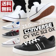 即納 あす着 送料無料 スニーカー ローカット メンズ 靴 CONVERSE CV VLC SL2 OX コンバース