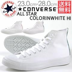即納 あす着 送料無料 スニーカー ハイカット メンズ レディース 靴 CONVERSE ALL STAR COLORINWHITE HI コンバース オールスター