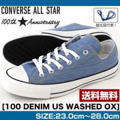 即納 あす着 送料無料 コンバース オールスター スニーカー ローカット メンズ レディース 靴 CONVERSE ALL STAR 100 DENIM US WASHED OX