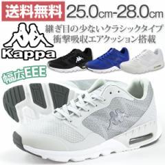 即納 あす着 送料無料 スニーカー ローカット メンズ 靴 Kappa KP BRM34 カッパ