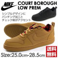 即納 あす着 送料無料 スニーカー ローカット メンズ 靴 NIKE COURT BOROUGH LOW PREM 844881 ナイキ tok