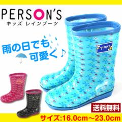 即納 あす着 送料無料 パーソンズ キッズ レインブーツ 子供 キッズ ジュニア 長靴 PERSONS KIDS PSK06
