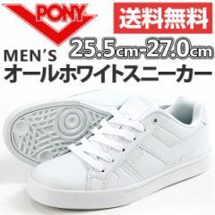 即納 あす着 送料無料 スニーカー ローカット メンズ 靴 PONY PY-14092