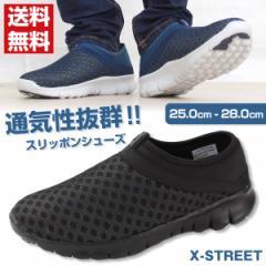 即納 あす着 送料無料 スニーカー スリッポン メンズ 靴 XSTREET XST-6258