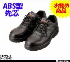★安全靴☆【co-cos】ALGRIDセーフティースニーカー A-32000コーコス安全作業靴