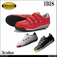 店内全品送料無料★安全靴 DIADORA[ディアドラ]  IBIS アイビス ユーティリティ セーフティスニーカー IB-11