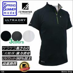 ★作業服 I'Z FRONTIER 半袖ジップアップシャツ 1...
