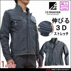 ★最新作 作業服 IZ FRONTIER ワークジャケット 72504  アイズフロンティア ストレッチ スティールグレー