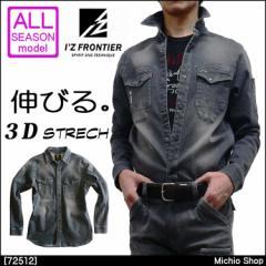 ★数量限定モデル 作業服 IZ FRONTIER  ワークシャツ 72512  アイズフロンティア ストレッチ