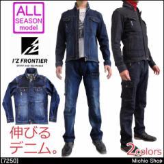 ★作業服 IZ FRONTIER 長袖ワークジャケット 7250 アイズフロンティア
