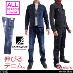 ★作業服 IZ FRONTIER カーゴパンツ 7252 アイズフロンティア