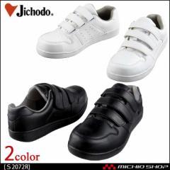 ★安全靴 自重堂セーフティスニーカー S2072R