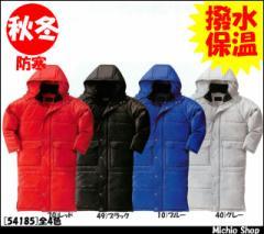 ★防寒服 クロダルマ ベンチコート 54185 KURODARUMA 作業服