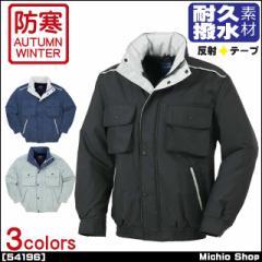 ★防寒服 クロダルマ ジャンパー 54196 KURODARUMA