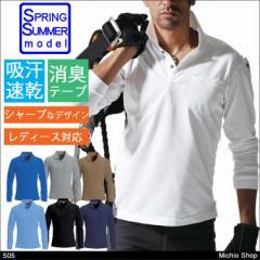 ★[ゆうパケット対応]作業服 バートル 長袖ポロシャツ 505 BURTLE