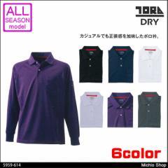 ★作業服 寅壱 長袖ポロシャツ 5959-614