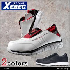 店内全品送料無料★安全靴 XEBEC ジーベック セフティシューズ 85128