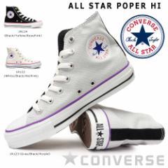 【即納】コンバース オールスター ポッパー ハイ レディーススニーカー ハイカット CONVERSE ALL STAR POPPER HI 1R122 1R123 1R124