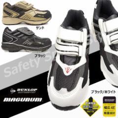 【即納セール】ダンロップ マグナム MG001 セーフ...