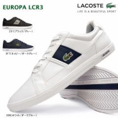 【即納セール】ラコステ レザースニーカー ヨーロッパ LCR3 MZK097 メンズスニーカー コートスタイル LACOSTE EUROPA LCR3 抗菌 防臭