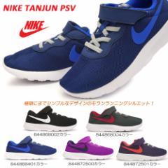 【即納】ナイキ タンジュン PSV 子供スニーカー ジュニア用スニーカー マジック式 メッシュ素材 子供靴