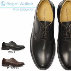 【即納】リーガル 101W リーガルウォーカー コンフォートウォーキング ビジネスシューズ レザー 本革 REGAL Walker 紳士靴 撥水加工