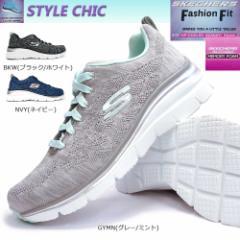 【即納】スケッチャーズ レディース 12703 ファッション フィット STYLE CHIC 軽量 トレーニングシューズ SKECHERS FASHION FIT