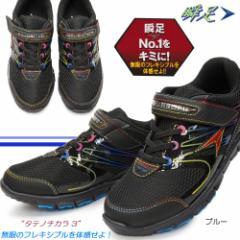 【即納セール】瞬足 シュンソク JJ083 タテのチカラ3 ジュニア用 マジック式 カップインソール 軽量
