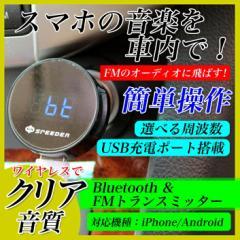 【即納】SPEEDER DC12/24V Bluetooth3.0対応 USB充電ポート付 FMトランスミッター SP-BF008