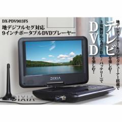 【送料無料・即納】DIXIA ディキシア 9インチフルセグ搭載ポータブルDVDプレーヤー DX-PDV903FS