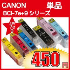 CANON キャノン BCI-7E+9シリーズ 対応互換インク 単品 BCI-7eY,BCI-7eM,BCI-7eC, BCI-7eBK,BCI-9BK,BCI-7ePM, BCI-7ePC,BCI-7eG,BCI-7eR