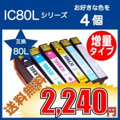 EPSON エプソン IC80Lシリーズ 互換インク 4個選...