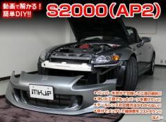S2000(AP2) メンテナンスDVD 商品到着後レビュー記入でLED2個プレゼント!!