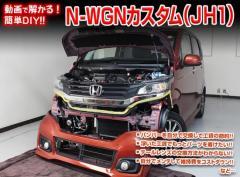 N-WGNカスタム(JH1) メンテナンスDVD 商品到着後レビュー記入でLED2個プレゼント!!