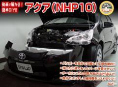 アクア(NHP10) メンテナンスDVD 2枚組商品到着後レビュー記入でLED2個プレゼント!!