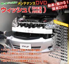 ウイッシュ(ZNE,ANE) メンテナンスDVD 1枚商品到着後レビュー記入でLED2個プレゼント!!