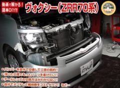 ヴォクシー(ZRR70系) メンテナンスDVD 2枚組商品到着後レビュー記入でLED2個プレゼント!!